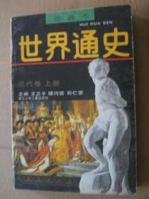 绘画本世界通史(近代卷 上册)