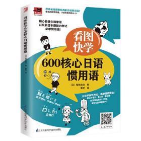 看图快学600核心日语惯用语