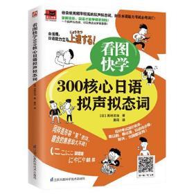 看图快学:300核心日语拟声拟态词