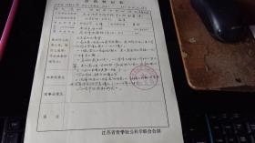 名家手札!!------ 南京晓庄学院文学院《 冯羽教授-----手札》!(为参加:比较文学学会,填写的表格;1985年,稀少!)