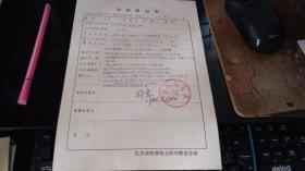 名家手札!!------  中国比较文学学会会长,著名文艺理论家,欧洲科学院外籍院士《王宁 教授-----手札》!(1985年,在南京师范大学执教时,为参加:比较文学学会,填写的表格;1985年,稀少!)