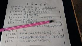 名家手札!!------ 南京师范大学影视艺术研究所所长《 华明-----手札》!(为参加:比较文学学会,填写的表格;1985年,稀少!)