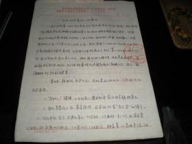 文革----证明材料!!   -----1969年,著名外交家: 裴远颖 亲笔批示《外交部苏欧司----徐致敬----亲笔》!(关于对外翻译官,在志愿军等处工作时的情况,16开2页,包老包真!)