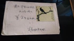 名家信札!!------著名水文专家《河海大学教授 :关孟儒-----信札》!(1958年,写给著名水文专家:叶秉如的,16开4页,内容好!)