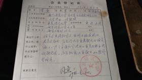 名家手札!!------ 南京师范大学外语系《 陈新教授-----手札》!(为参加:比较文学学会,填写的表格;1985年,稀少!)