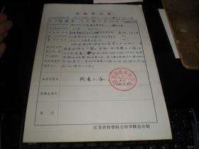 """名家手札!  ----南京大学外语部教授《郭廉彰----手札》!(1985年,尚在淮阴师专外语科任教时,为参加""""比较文学学会""""填写的""""会员登记表"""",16开一页,保真!)"""