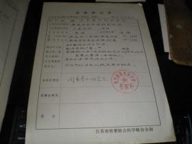 """名家手札!!   -----著名翻译家《上海外国语大学----高级翻译学院首任院长---左飚教授-----手札》!(1985年,尚在南通师专外语科任副主任时,参加""""比较文学学会""""时,亲笔填写的""""会员登记表""""一份!)"""