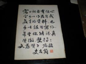 江苏南通----诗词家,教育家,书法家《史友兰-----亲笔书写的手稿》!(讲述记日记的好处及方法!毛笔书写,不是印的!签名钤印! 五十年代初期的;写在一本日记本中的领导人题词后面的空白页上;包老保真!  ) 见描述!