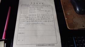 名家手札!!------ 南京大学外语系《 吴翔林教授-----手札》!(为参加:比较文学学会,填写的表格;1985年,稀少!)