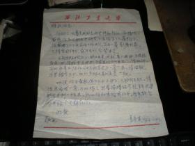 名家信札!! -----航空教育家,中国航空史专家,中国航空史学科的创立者和航空史研究的奠基人《姜长英---信札》! (写给原空军驾驶员,现为(1984年)南京航空学院领导的洪维权的; 16开一页,内容非常好!!) 见描述!