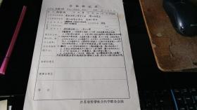 名家手札!!------ 南京师范大学中文系《钟振振 教授-----手札》!(为参加:比较文学学会,填写的表格;1985年,稀少!)