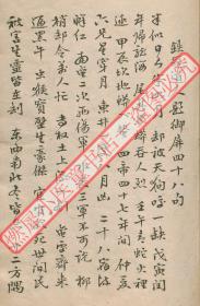 【复印件】《推背图》60像.手钞本.永乐四年.1406.(高清激光全彩打印)