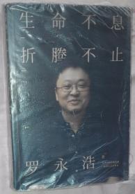 生命不息,折腾不止:罗永浩演讲完整版