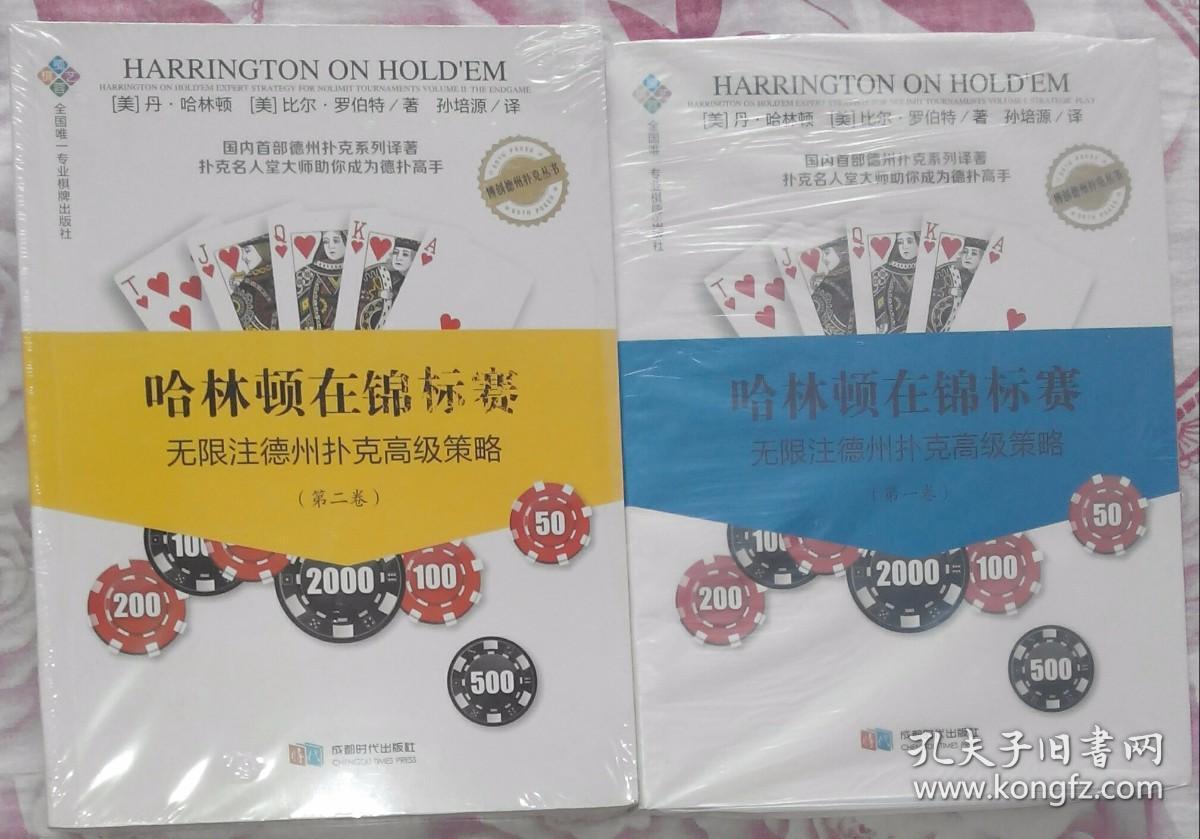 哈林顿在锦标赛:无限注德州扑克高级策略(第一卷)(第二卷)