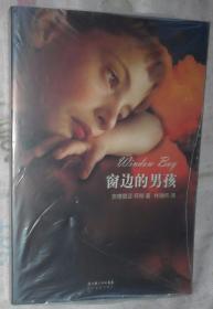 窗边的男孩:姚明首次作序:这是一个追求梦想的故事