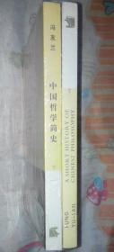 中国哲学简史(全2册)(中英双语版)