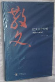散文百年经典(1917-2015)