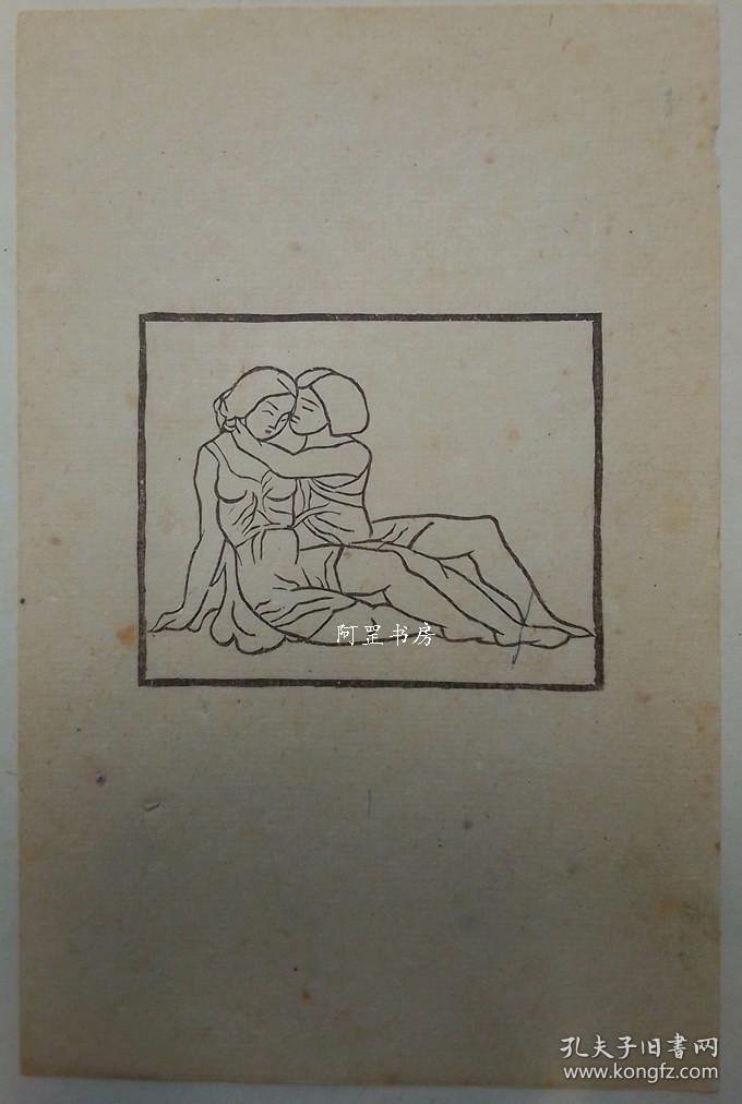 法国艺术家马约尔Maillol木刻原作《《达夫尼斯与克娄伊》木版画插图A