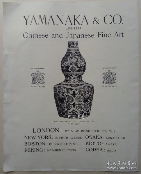 传奇古玩商通运公司与山中商会1922年联合广告单中国古董宣传页