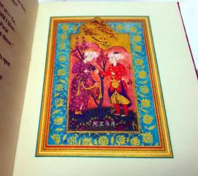 《鲁拜集》1955年初版本锦缎布面精装插图本诗集描金波斯细密画带函套