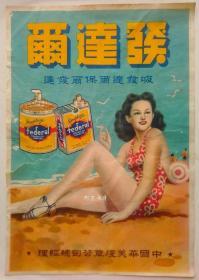 民国美女老广告画发达尔泳装美女