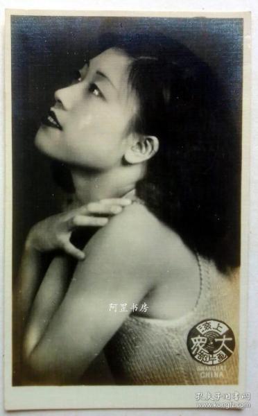老上海电影明星胡笳民国美女老照片大众画片部
