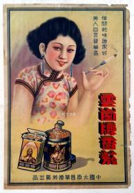 民国美女老商标广告画云岗牌烟旗袍女郎