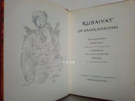 《鲁拜集》1964年初版初印豪华版摩洛哥皮装本插图本插画家尤金·卡林作