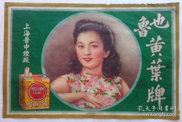 民国美女老商标广告画也鲁黄叶牌旗袍女郎