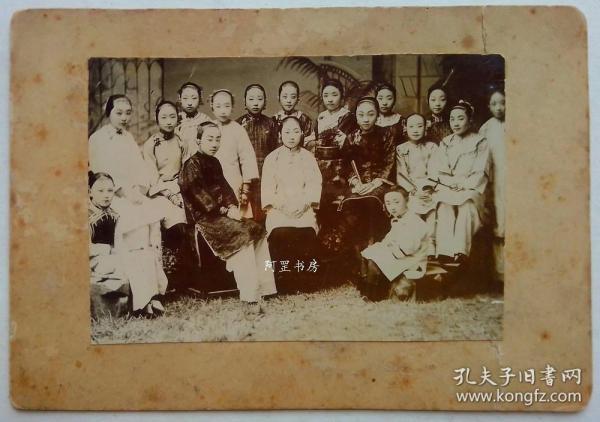 清末1905年老照片妻妾成群珍贵原版蛋白老照片