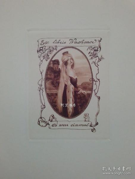德国早期照相腐蚀版藏书票公主