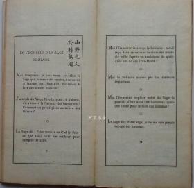 《古今碑录》1914年法国诗人考古学家谢阁兰诗集限量版编号本樟木夹板册页装