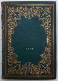 《哥德史密斯传》1853年私人定制豪华摩洛哥皮装本木版画插图本华盛顿·欧文作传记