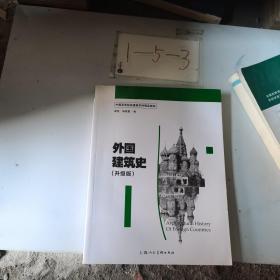 中国高等院校建筑学科精品教材 外国建筑史(升级版)