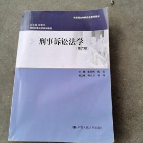 刑事诉讼法学(第六版):现代刑事法学系列教材(总主编 赵秉志?