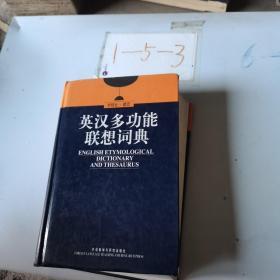 外研社建宏英汉多功能联想词典