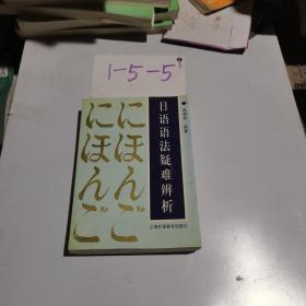 日语语法疑难辨析