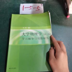 大学物理学:学习辅导与习题解答(第三版)