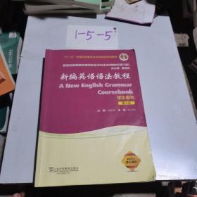 新编英语语法教程(学生用书 第6版 修订版)/新世纪高等院校英语