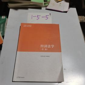 经济法学(第二版)
