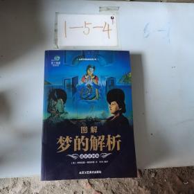 图解梦的解析(超值彩图版)/第一阅读