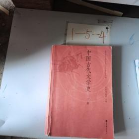 中国古代文学史(上册)