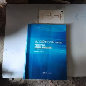化工原理(少学时)(第三版)