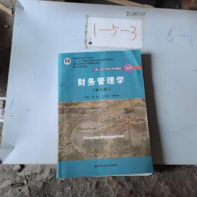 财务管理学(第8版)/中国人民大学会计系列教材·国家级教学成果