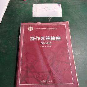 """操作系统教程(第5版)/""""十二五""""普通高等教育本科国家级规划教"""