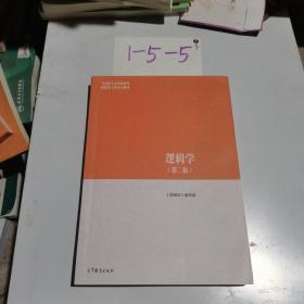 逻辑学(第二版)
