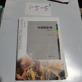 中国电影史(第2版)