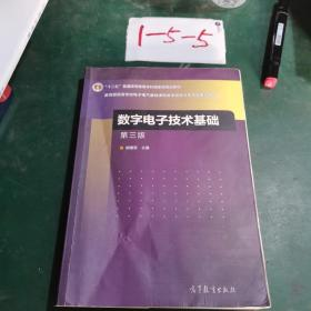 数字电子技术基础(第三版)