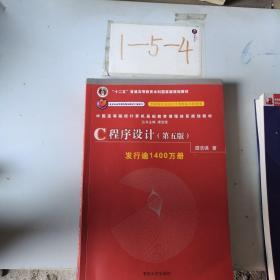 C程序设计(第五版)/中国高等院校计算机基础教育课程体系规划教