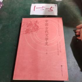 中国古代文学史(下册)